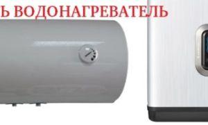 Как выбрать водонагреватель: какие бывают водонагреватели, особенности каждого вида